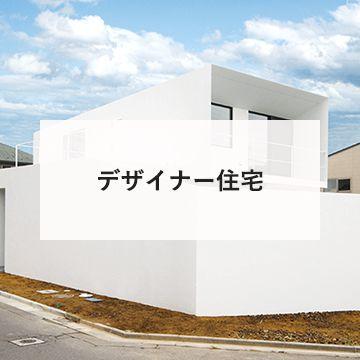 デザイナー住宅
