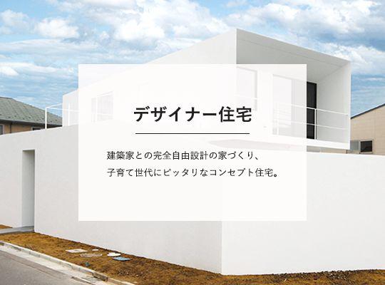 デザイナー住宅 建築家との完全自由設計の家づくり、 子育て世代にピッタリなコンセプト住宅。