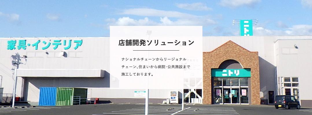 店舗開発ソリューション ナショナルチェーンからリージョナルチェーン、住まいから病院・公共施設まで施工しております。