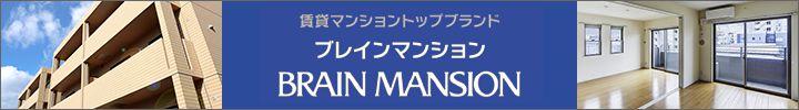 賃貸マンショントップブランド ブレインマンション BRAIN MANSION